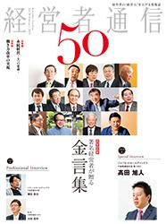 経営者通信 Vol.50 (2019年2月号)