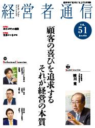 経営者通信 Vol.51 (2019年6月号)