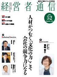 経営者通信 Vol.52 (2019年9月号)