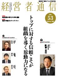 経営者通信 Vol.53 (2020年2月号)