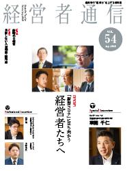 経営者通信 Vol.54 (2020年7月号)