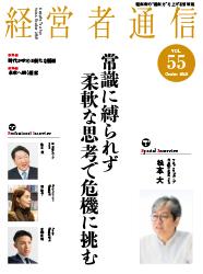 経営者通信 Vol.55 (2020年10月号)