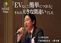 GLM株式会社 代表取締役社長 小間 裕康
