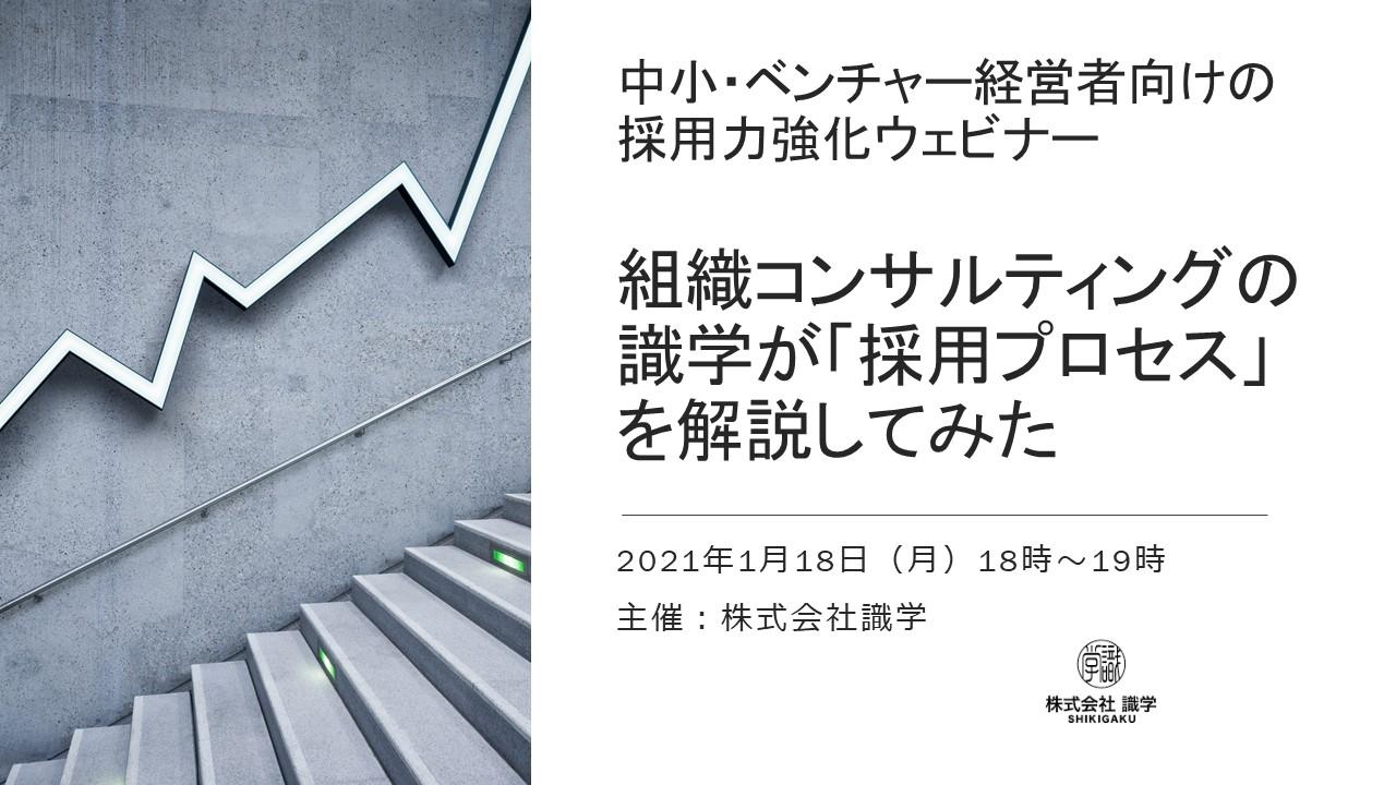 【申込終了】2021年1月18日(月) 識学式「中小・ベンチャー経営者向けの採用力強化ウェビナー」