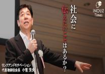 株式会社リンクアンドモチベーション 代表取締役会長 小笹 芳央