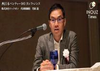 株式会社ロックオン 代表取締役 岩田 進