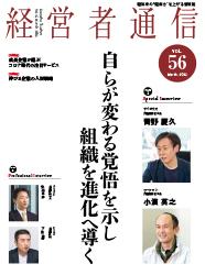経営者通信 Vol.56 (2021年3月号)