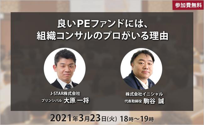 【申込終了】2021年3月23日(火) イニシャル主催 「良いPEファンドには、組織コンサルのプロがいる理由」