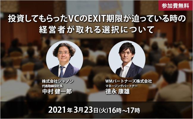 【申込終了】2021年3月23日(火) 「投資してもらったVCのEXIT期限が迫っている時の経営者が取れる選択について」