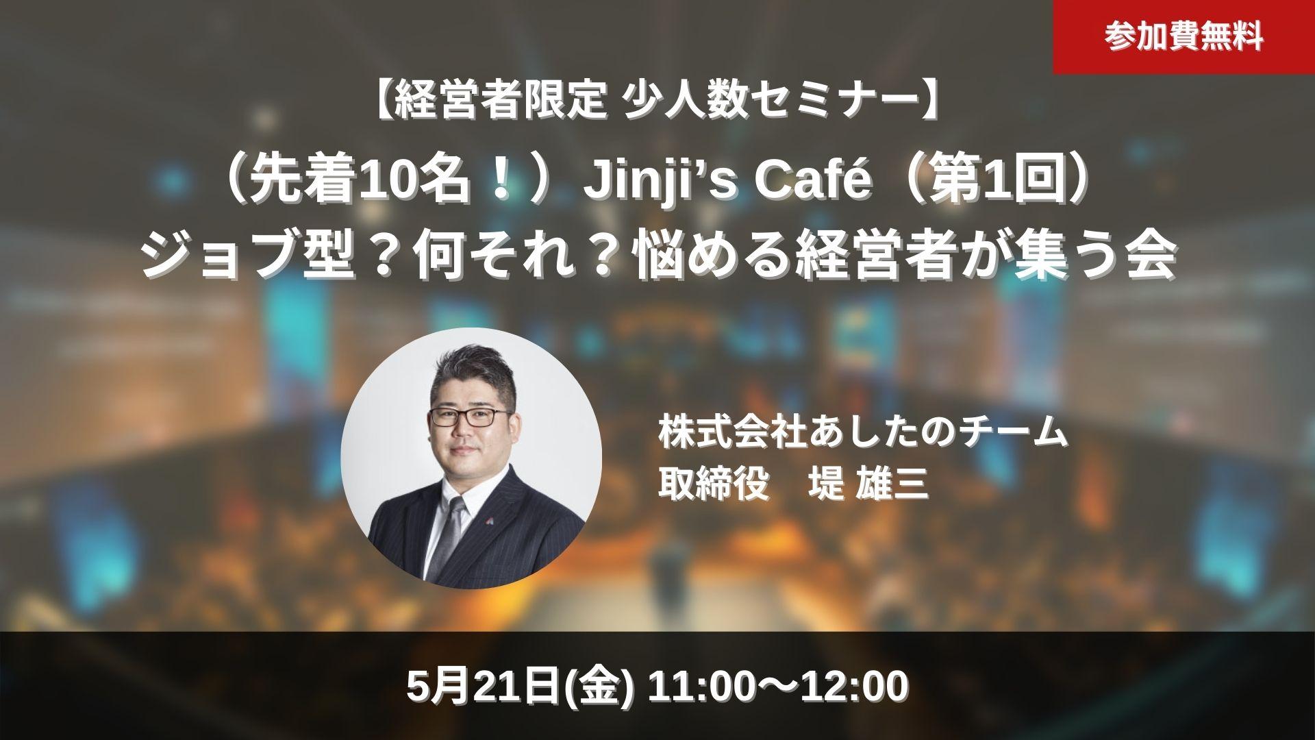【申込終了】2021年5月21日(金)【経営者限定 少人数セミナー】 (先着10名!)Jinji's Café(第1回) ジョブ型?何それ?悩める経営者が集う会