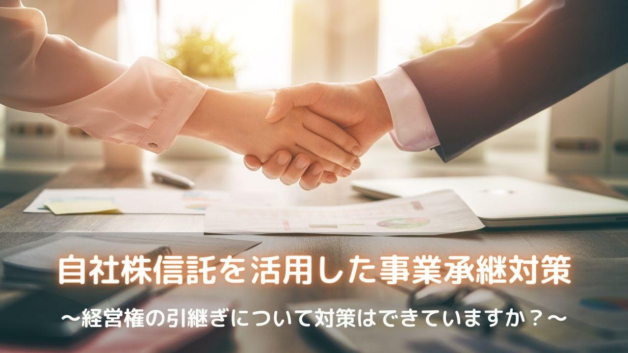 【申込終了】2021年7月9日(金) エフケイ主催 会社の経営層、管理部門責任者の皆様必見「自社株承継信託を用いて解決~経営権の引継ぎセミナー~」