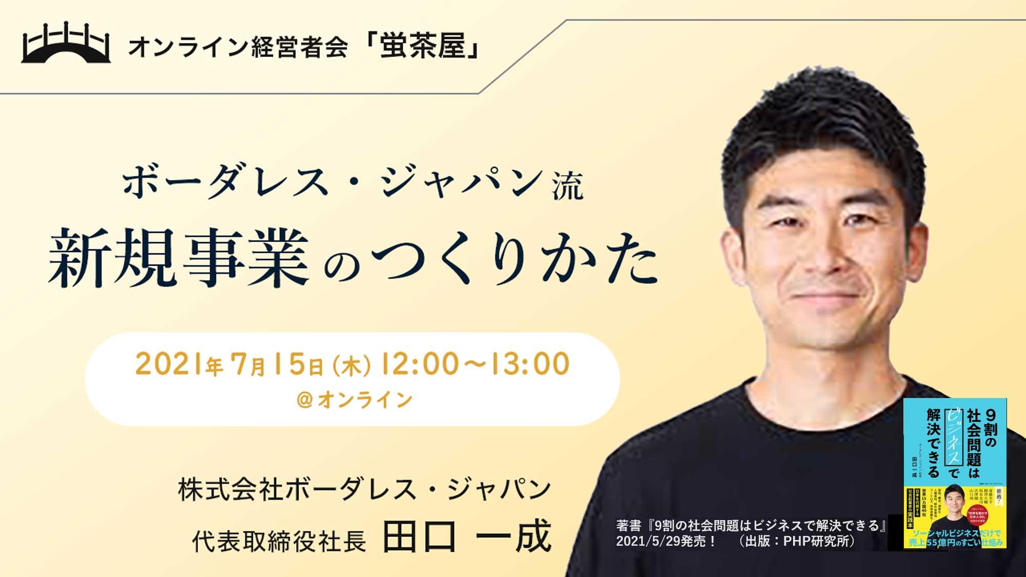 2021年7月15日(木) 蛍茶屋主催「ボーダレス・ジャパン流 新規事業のつくりかた」