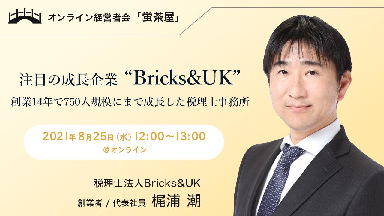 """2021年8月25日(水) 蛍茶屋主催「注目の成長企業""""Bricks&UK"""" ~創業14年で750人規模にまで成長した税理士事務所~」"""