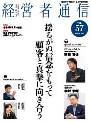 経営者通信 Vol.57 (2021年8月号)