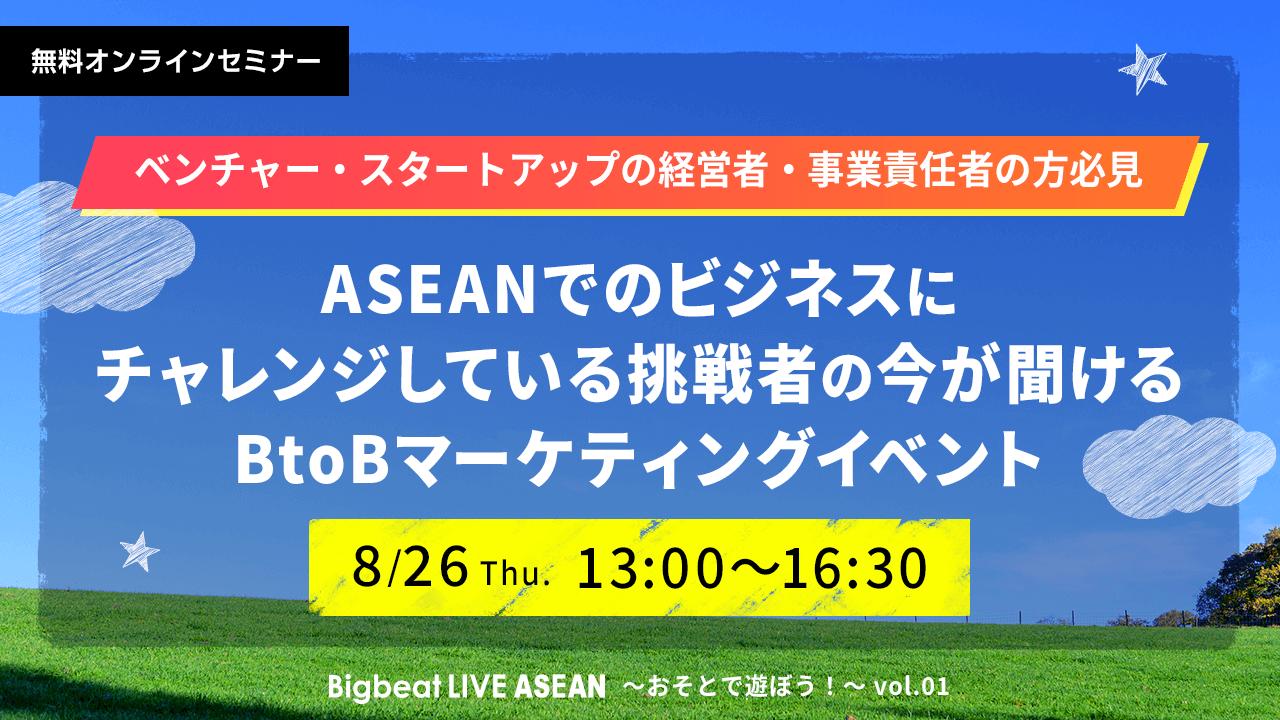 【申込終了】2021年8月26日(木) ASEANでのビジネスにチャレンジしている挑戦者の今が聞けるBtoBマーケティングイベント Bigbeat LIVE ASEAN ~おそとで遊ぼう!~ vol.01