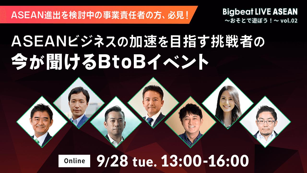2021年9月28日(火) ASEANビジネスの加速を目指す挑戦者の今が聞けるBtoBイベント Bigbeat LIVE ASEAN ~おそとで遊ぼう!~ vol.02