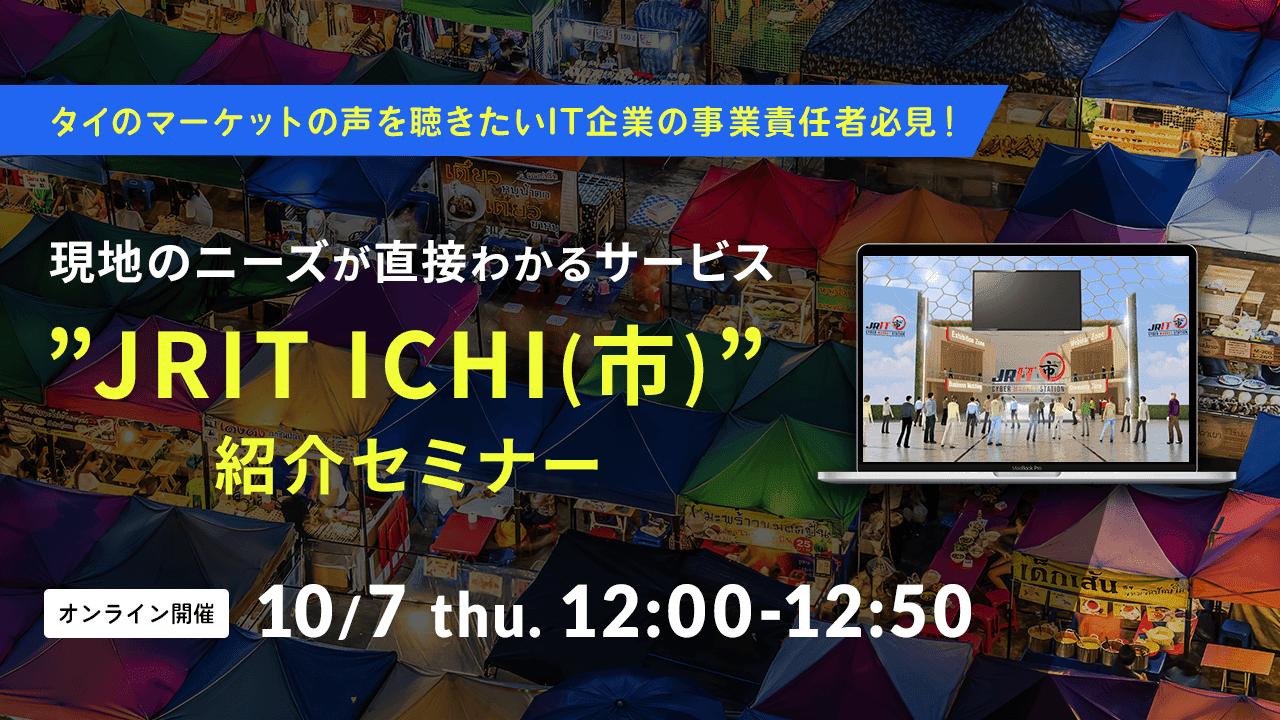 """2021年10月7日(木) タイのマーケットの声を聴きたいIT企業の事業責任者必見!現地のニーズが直接わかるサービス""""JRIT ICHI(市)""""紹介セミナー"""