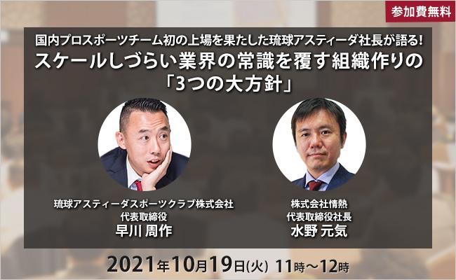 2021年10月19日(火) 国内プロスポーツチーム初の上場を果たした琉球アスティーダ社長が語る! スケールしづらい業界の常識を覆す組織作りの「3つの大方針」